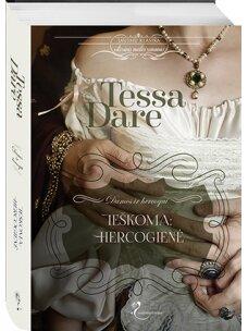 Tessa Dare. Ieškoma: hercogienė