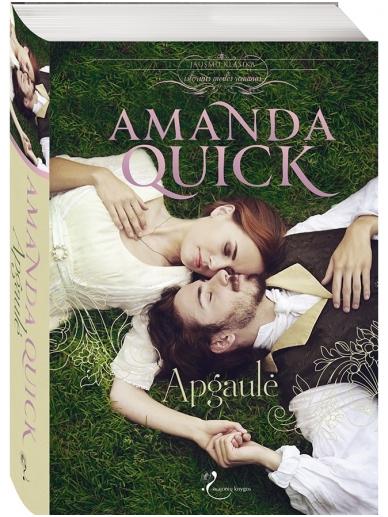 Amanda Quick. Apgaulė