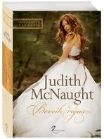 Judith McNaught. Beveik rojus