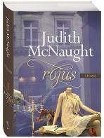Judith McNaught. Rojus (I tomas)
