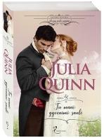 Julia Quinn. Tu mano gyvenimo saulė (Antra knyga)