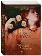 Lisa Kleypas. Netikra kurtizanė (1 knyga)