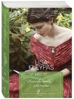 Lisa Kleypas. Prisiekę meilę įdienojus (5 knyga)