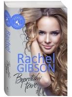 Rachel Gibson. Beprotiškai tavo