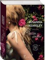 Susanna Kearsley. Rožių sodas